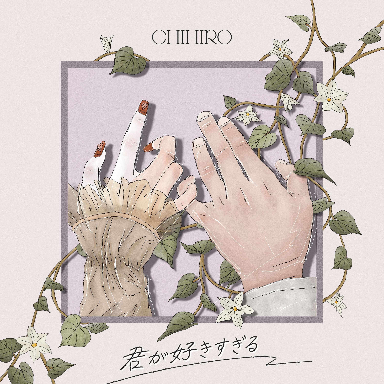 Chr_h1_kimiga_fix-min